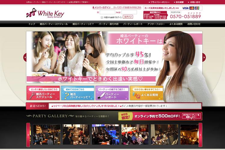 ホワイトキー公式サイト