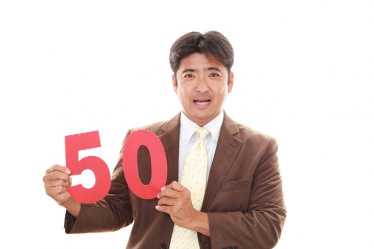 50歳以上の男性