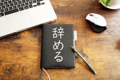 辞めるの文字と手帳とデスク