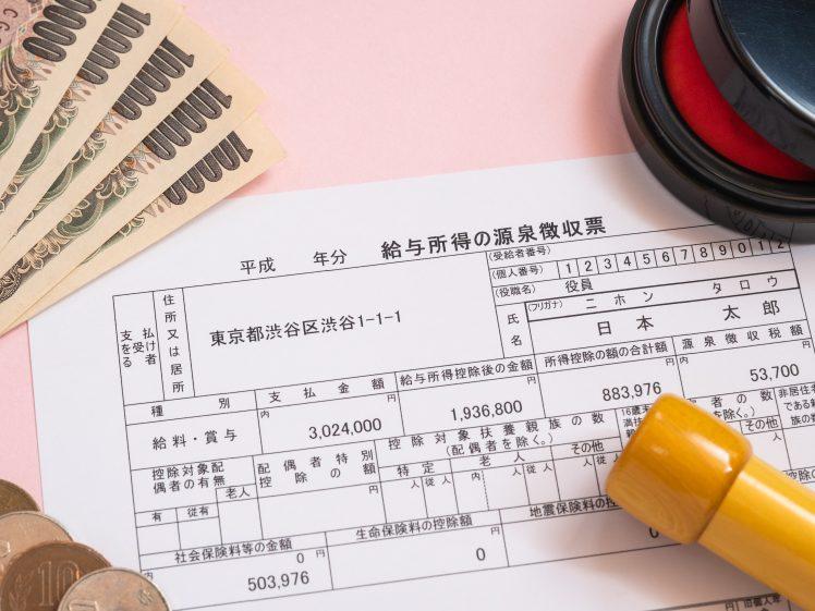 結婚相談所に必要な年収証明書