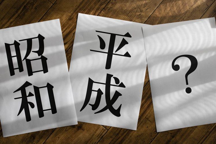 年齢差を指し示す昭和と平成の文字