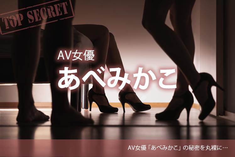 AV女優 セクシー女優 あべみかこ