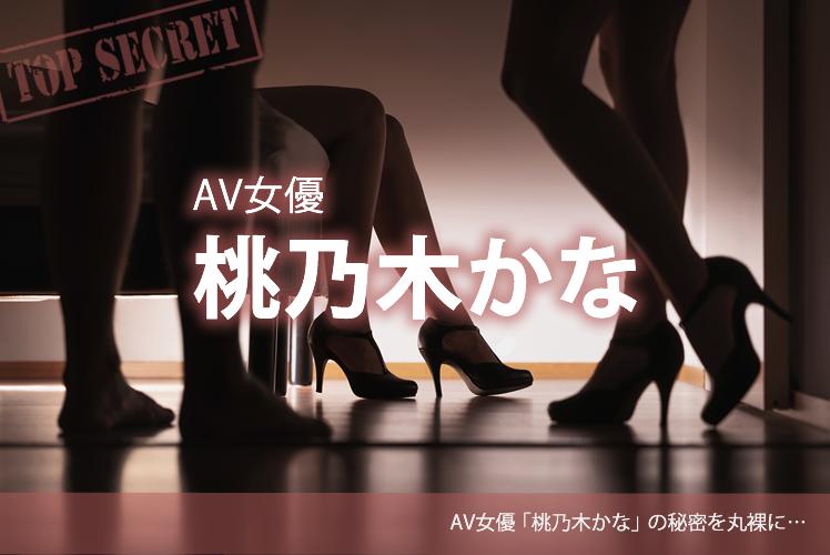 AV女優 セクシー女優 桃乃木かな