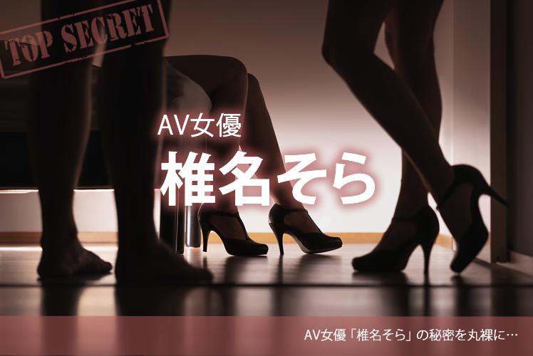 AV女優 椎名そら