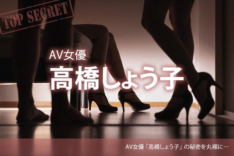 AV女優 高橋しょう子