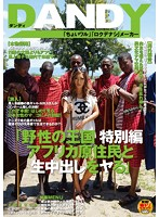 黒ギャルAIKAとアフリカ黒チンポの国際交流