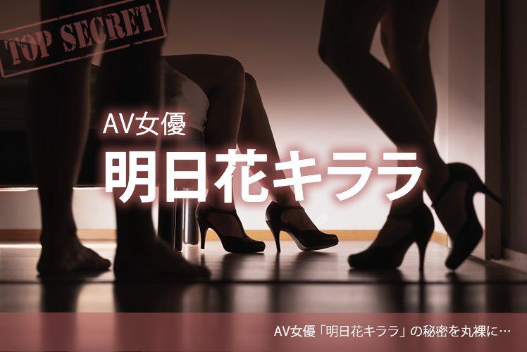 AV女優 明日花キララ