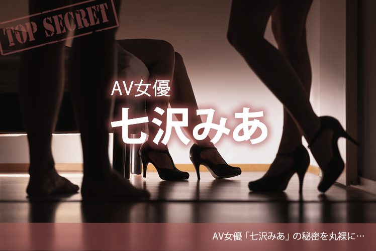AV女優 七沢みあ