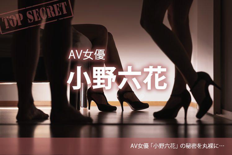 AV女優 小野六花