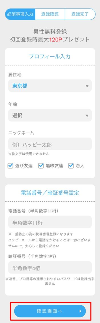 ハッピーメール登録ステップ3
