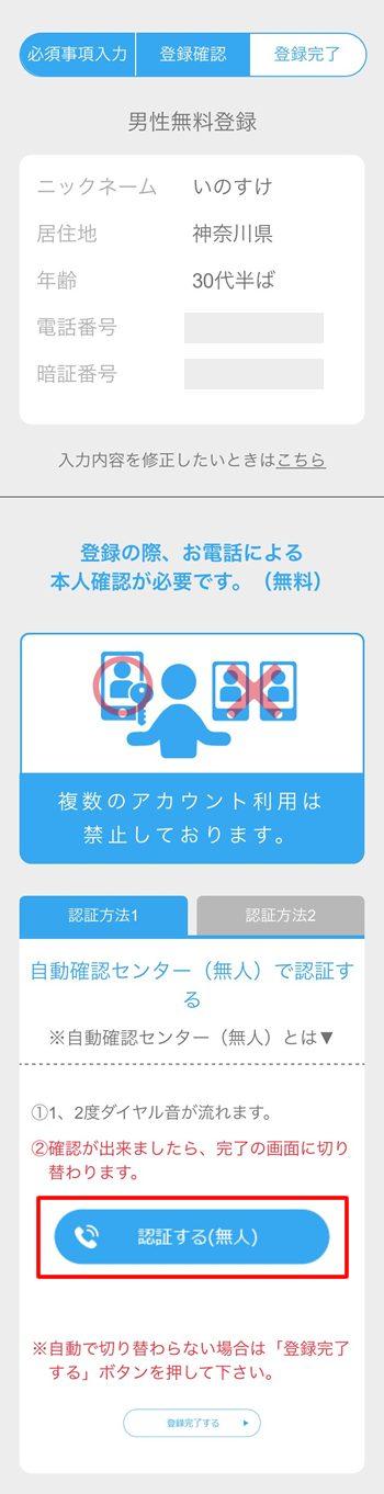 ハッピーメール登録ステップ4