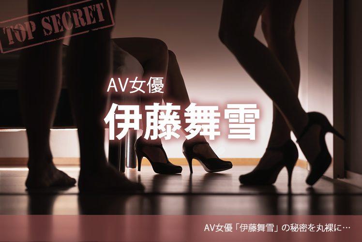 AV女優 伊藤舞雪