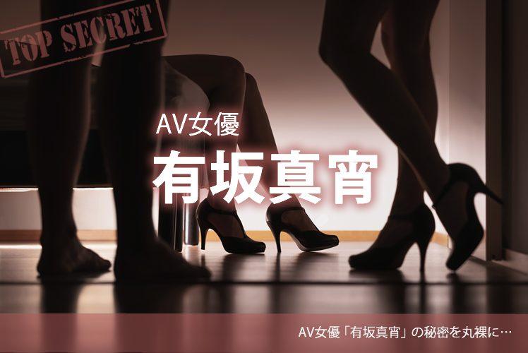 AV女優 有坂真宵