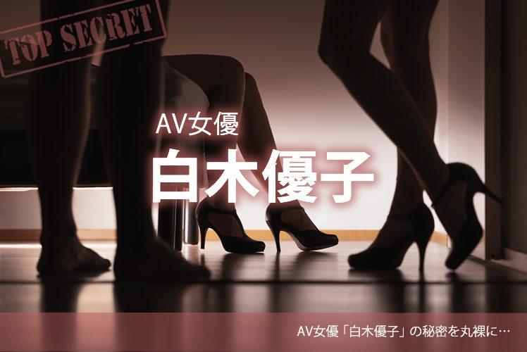 AV女優 白木優子