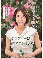 佐田茉莉子
