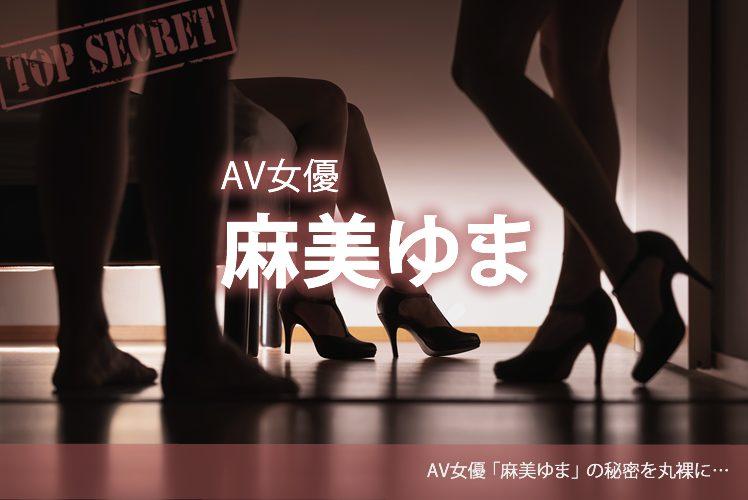 AV女優 麻美ゆま