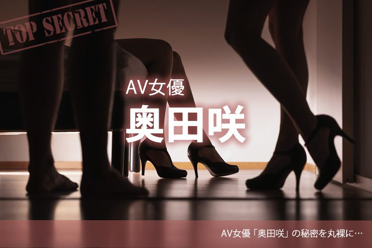 AV女優 奥田咲