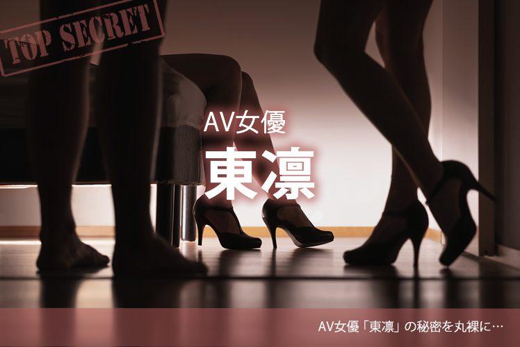 AV女優 東凛