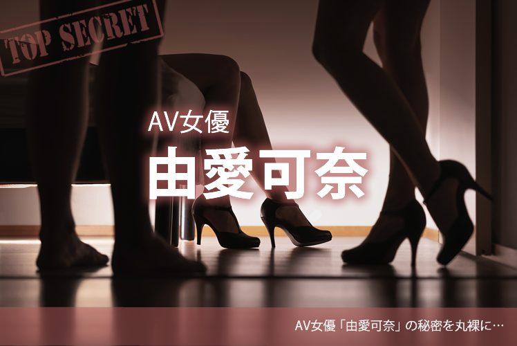 AV女優 由愛可奈