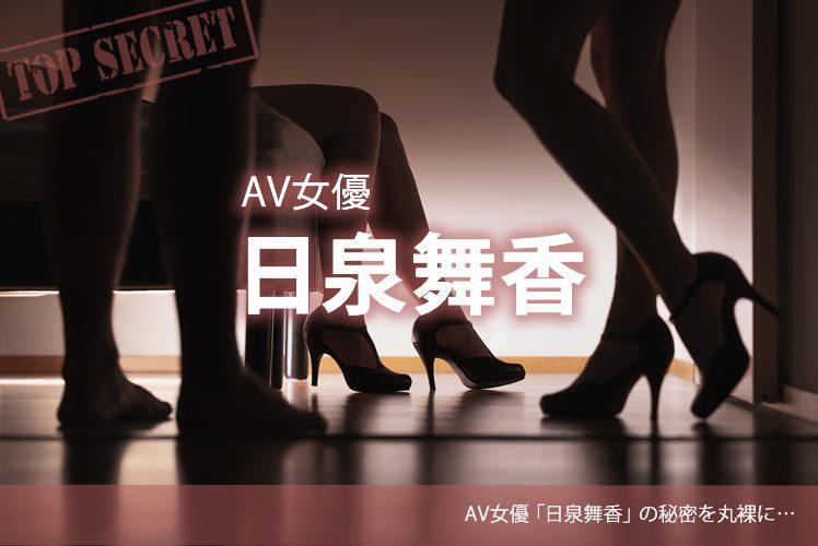 AV女優 日泉舞香