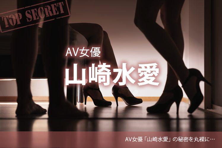 AV女優 山崎水愛