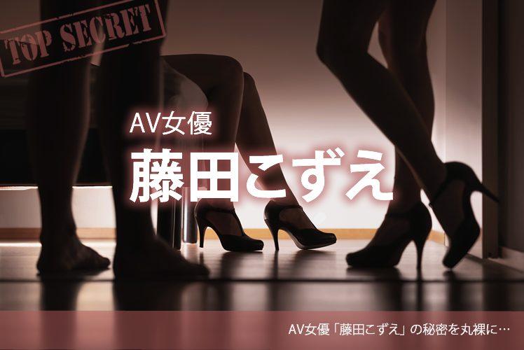 AV女優 藤田こずえ
