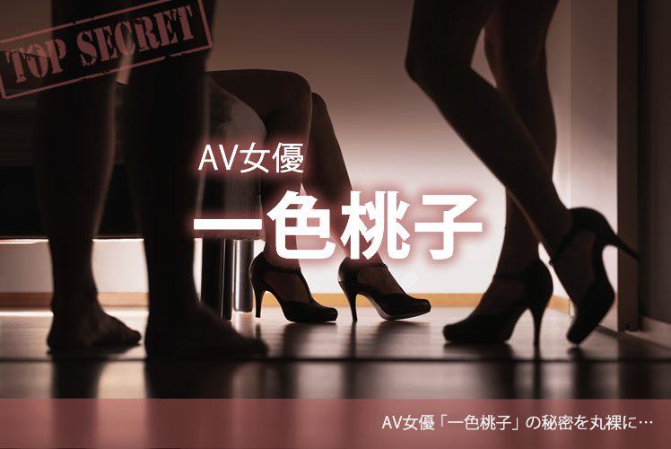 AV女優 一色桃子