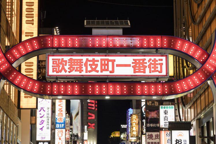 ホストクラブのある街 歌舞伎町一番街