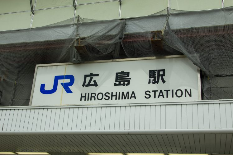JR広島駅 歓楽街 流川のある街