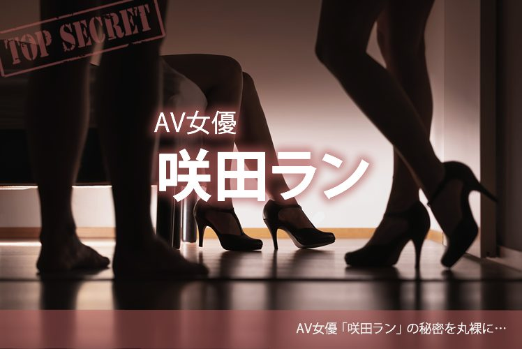 AV女優 咲田ラン