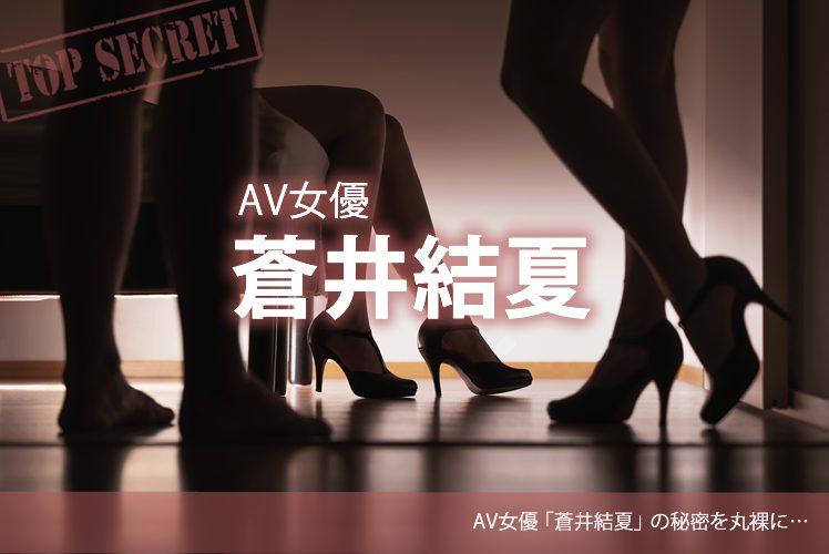 AV女優 蒼井結夏