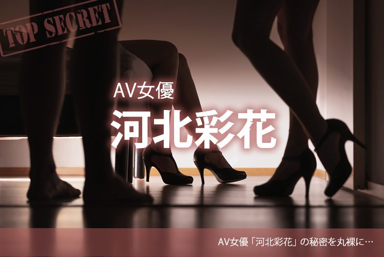 AV女優 河北彩花