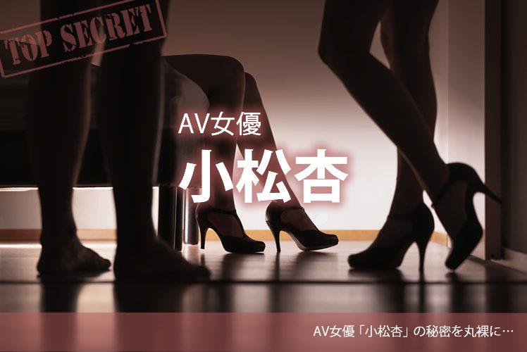 AV女優 小松杏