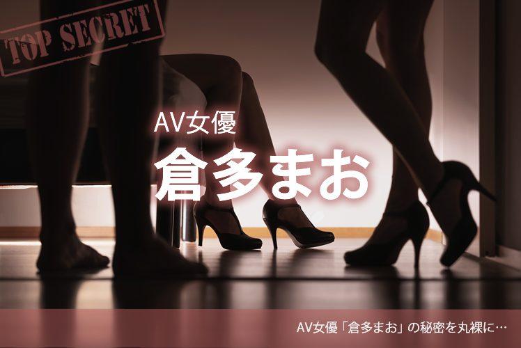 AV女優 倉多まお