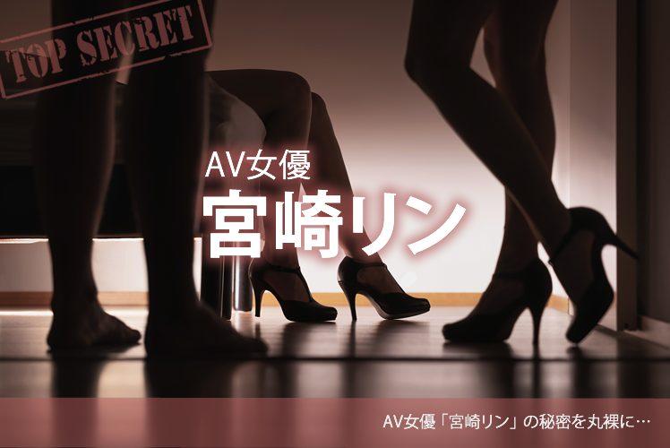 AV女優 宮崎リン