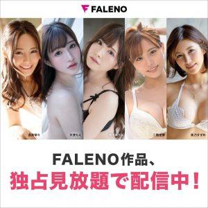 FALENO作品の女優達