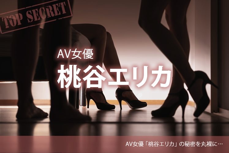 AV女優 桃谷エリカ
