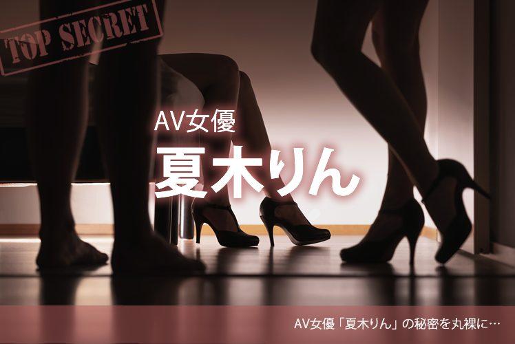 AV女優 夏木りん