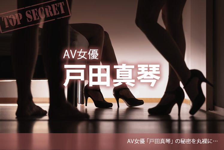 AV女優 戸田真琴